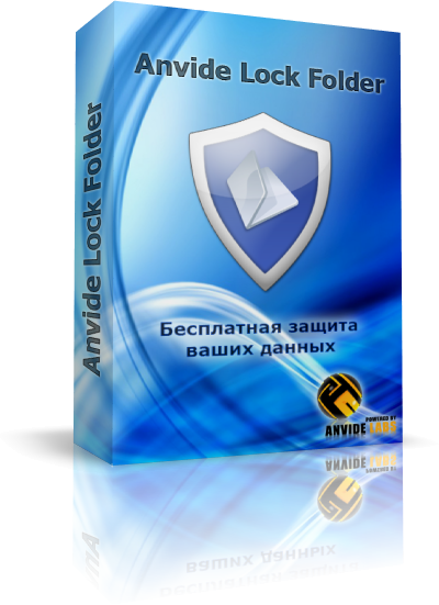 Ўкачать anvide lock folder на русском